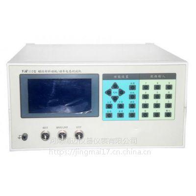 供应 磁性材料功耗功率电感测试仪VR152 精迈仪器