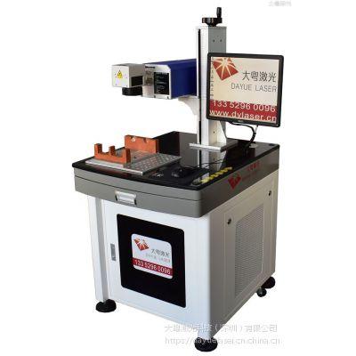 大粤激光 3瓦紫外打标机 镭射机 塑料玻璃陶瓷制品雕刻字印