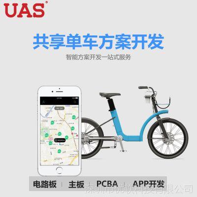共享单车微信小程序开发 手机扫二维码充电支持安卓iOS一站式服务