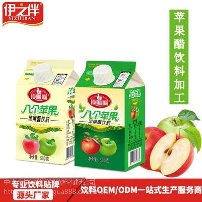 加气型苹果醋饮料OEMODM