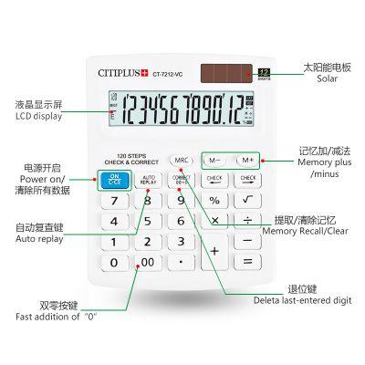 112步查数12位数计算器CITIPLUS西德佳显示小台式彩色计算器