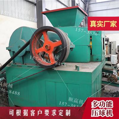 全自动煤粉压球机械厂家顺赢机械