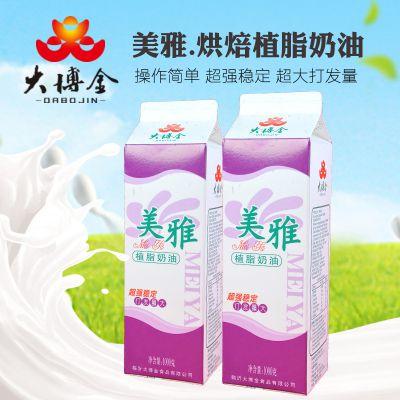 奶油贴牌代加工大博金美雅植脂奶油买十赠一量多优惠更多