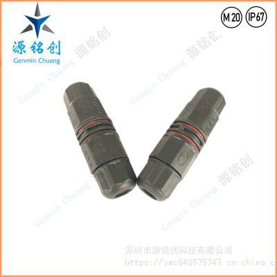厂家供应M20防水连接器/LED路灯防水线/L20三芯直通防水接头/IP68