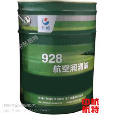 中航供应 928航空润滑油 925航空润滑油价格 【现货包邮】