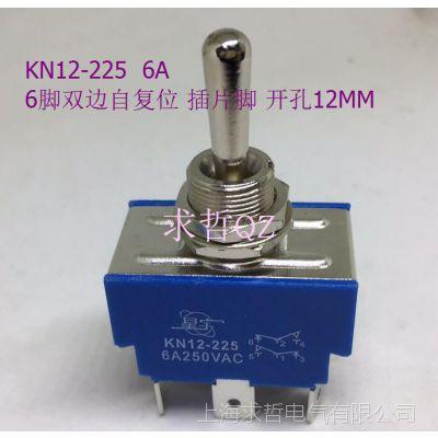 上海星宇 KN12-225 6A 钮子开关 6脚 双边自复位 拨动开关 插片脚