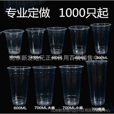 定制订做一次性塑料加厚豆浆奶茶杯子印刷460/500/700ml定做LOGO