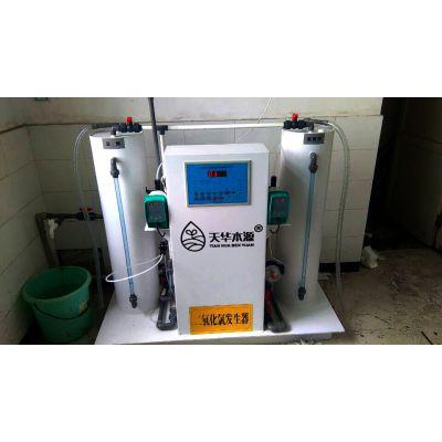 二氧化氯发生器/天华本源/氯消毒设备/污水消毒/全自动