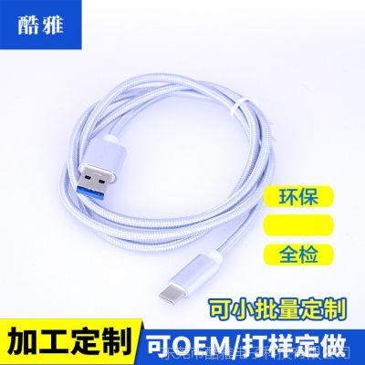 USB3.0 A公转 type-c MINI USB转type-c C对C连接线 酷雅定制