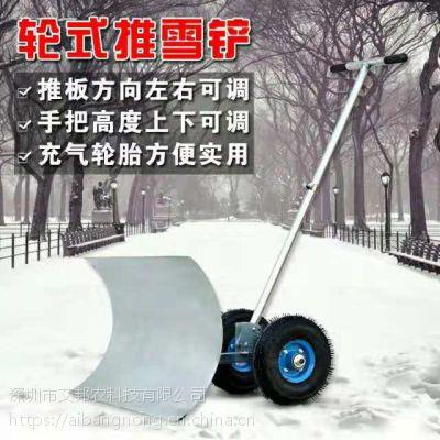 艾邦农自制除雪铲 双手柄轮式人工推雪板手工除冰铲铁质雪铲除雪神器厂家
