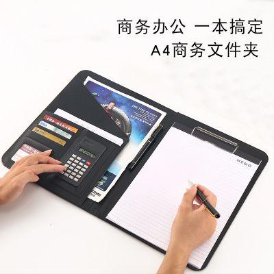多功能多卡位商务pu办公文具用品带计算器30张便签纸A4文件夹可定制ogo