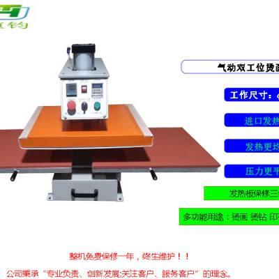 平板气动烫画机|热转印机器设备_气动双工位烫画机_热转印墨水