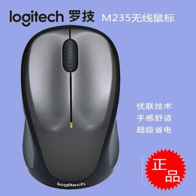 正品 Logitech/罗技M235二代光电无线鼠标 优联省电鼠标批发