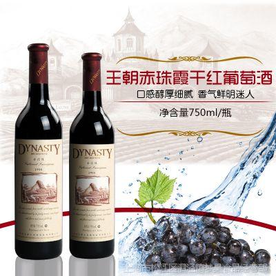 一件代发 直销王朝98赤霞珠干红葡萄酒 欢迎咨询
