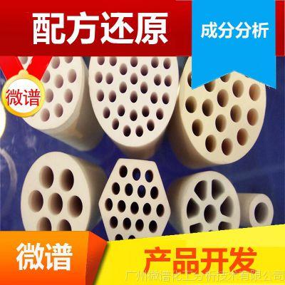 陶瓷膜配方 陶瓷膜 比例检测 配方还原  成分解析