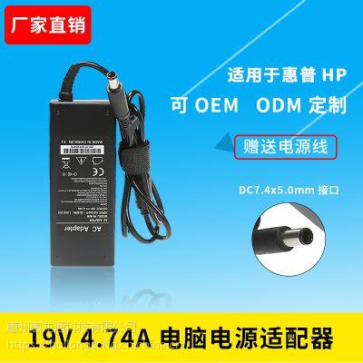 厂家直销19v4.74a电脑配件 惠普充电器多媒体 hp笔记本电源适配器