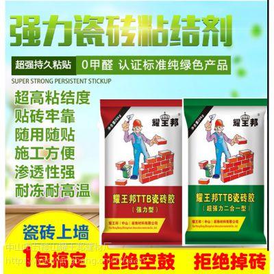 珠海瓷砖胶生产厂家厂家批发德高瓷砖胶横琴瓷砖胶生产厂家