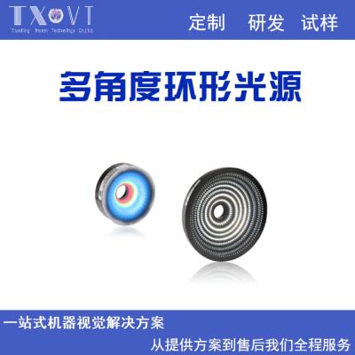 TX自动化ccdAOI光源多角度环形工业光源可定制机器视觉无影亮度均匀性好中国TX-RI8090