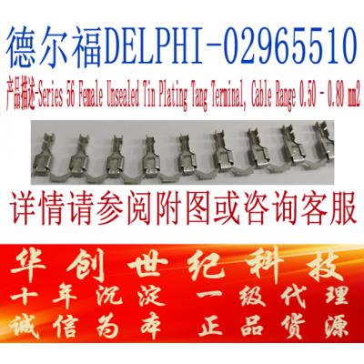 供应德尔福连接器 母制接压端子02965510 原厂正品 可提供样品测试