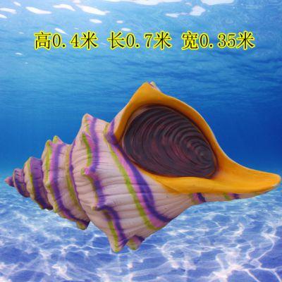 玻璃钢仿真海洋生物雕塑海豚海螺海星海马雕塑水上乐园摆件