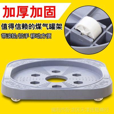 可移动厨房煤气罐置物架塑料带滑轮液化气花瓶水桶底座托盘