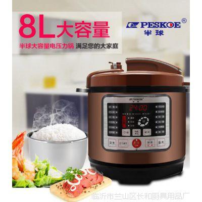半球商用智能电压力锅工厂直销大容量8L电高压锅正品压力锅