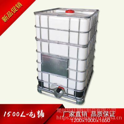 【华社】厂家直销滚塑ibc集装桶、运输桶、吨桶、1500L化工桶