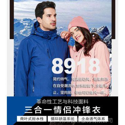 广州厂家直供三合一情侣款冲锋衣定制女式户外风衣内胆防寒服保暖