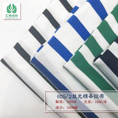 厂家供应60s双丝光棉条纹布 广东丝光棉全棉布料100%长绒棉