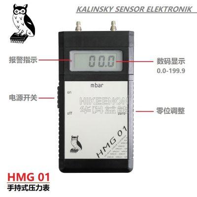 德国Kalinsky手持式电子压力表 HMG01 烧嘴燃烧器调试测压表 量程0-199.9mbar