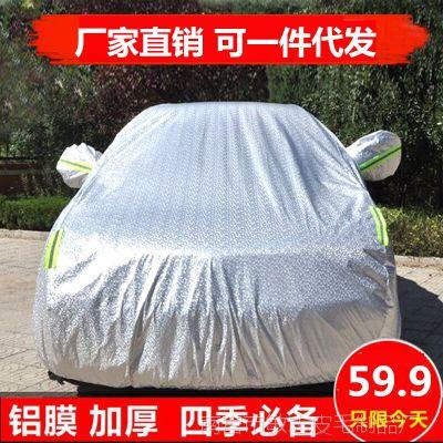 标致308 汽车防晒雨罩 车衣车罩 专车专用 冬季新款厂家直销