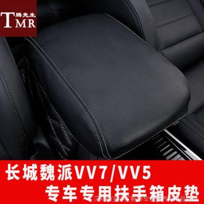 长城魏派VV7S扶手箱套 WEY VV5专用中央扶手箱保护皮套内饰改装饰