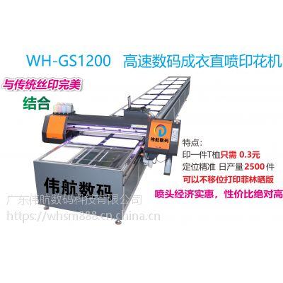 运动服印花机 无须转印 直接打印