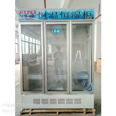 北京英鹏防爆恒温恒湿柜YP-P1800EX