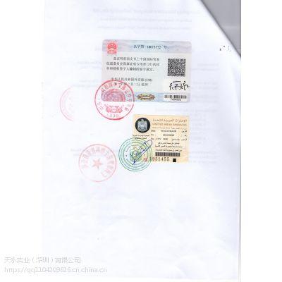出口阿联酋可以办理发票 阿联酋使馆加签发票按金额收费