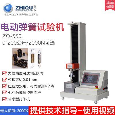 智取ZQ-550 全自动弹簧试验机 电动弹簧拉压力试验机 0-2000N