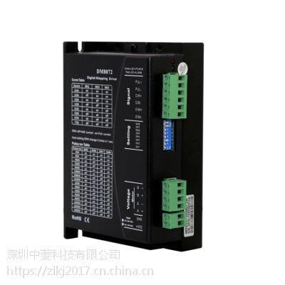 中菱科技DM8072步进电机驱动器雕刻机配件