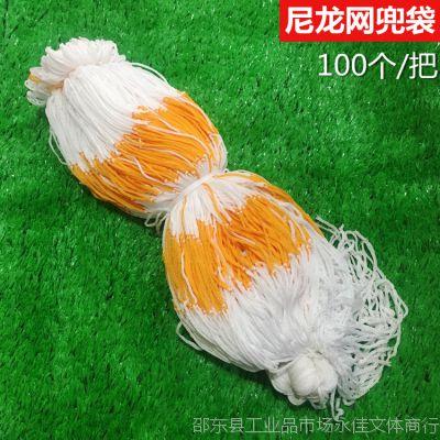 尼龙网兜袋 弹力黄白网兜球兜 篮球足球赠品网袋 球类网兜套装