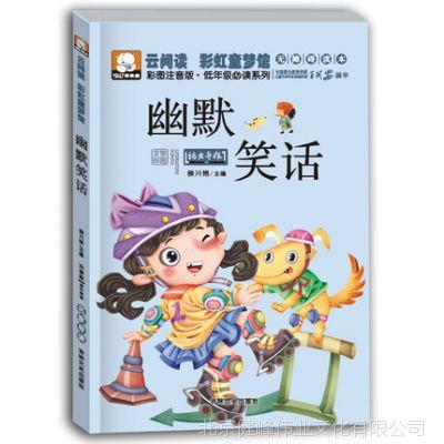 幽默笑话书 注音版彩图绘本儿童图书6-7岁儿童书一年二三年级