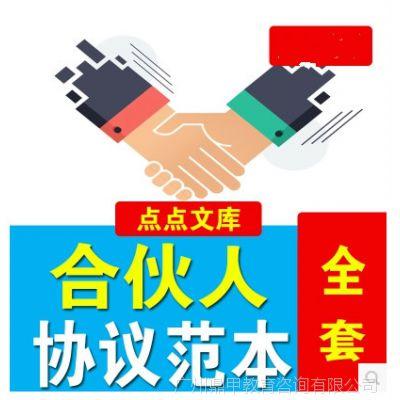 合伙企业合伙协议_【合伙人协议范本合同模板合伙企业创业公司股权分配设计方案 ...