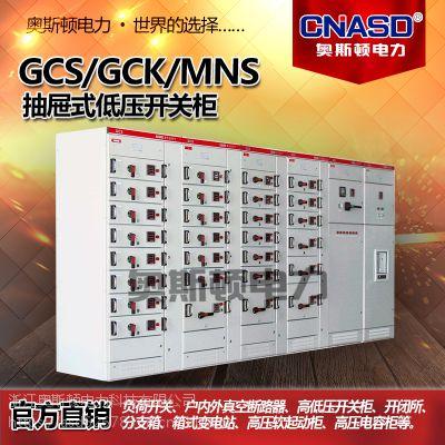 抽出式抽屉柜GCK 交流三相五线成套电气设备低压开关柜