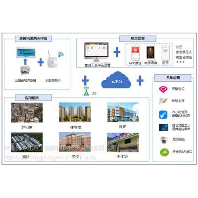北京中消云ZXY-03故障电弧防火系统加盟合作方式