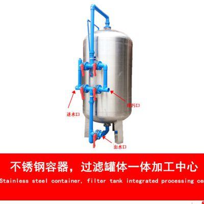 304不锈钢前置正反冲洗多介质机械过滤器石英砂水处理罐 山泉水净化广旗制造
