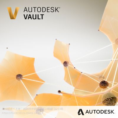 供应福建正版Autodesk Vault Products