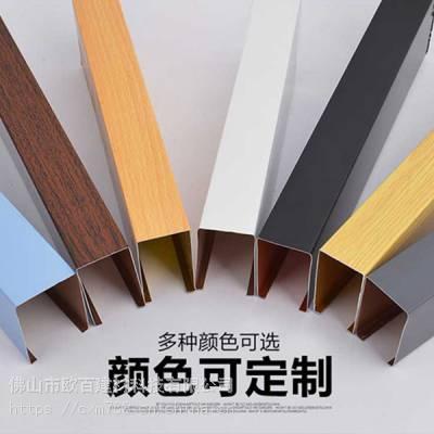 铝方通厂家供应U型铝方通吊顶 铝方通各种规格可定制