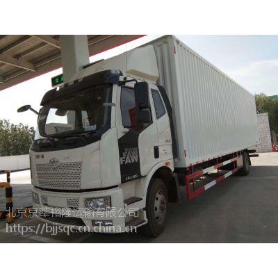 北京一汽解放J6L 4X2 180马力8.35米大单桥厢式货车总代理专卖139101 78882