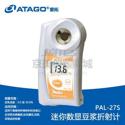 ATAGO爱拓 PAL-27S豆浆浓度计 豆类制品/调料浓度糖度测量仪