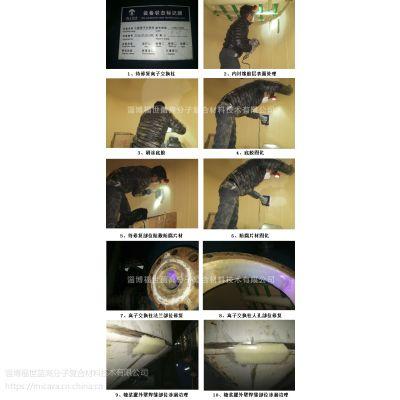 福世蓝新型高分子防腐片材针对离子交换柱内衬橡胶层开裂、脱落治理图文案例