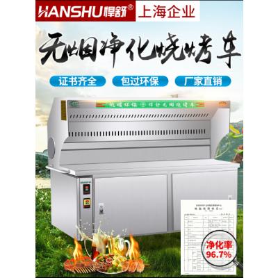 悍舒商用环保无烟304不锈钢烧烤车厨房烧烤设备