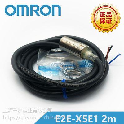 E2E-X5E1 2m 光电式接近开关 欧姆龙/OMRON原装正品 千洲